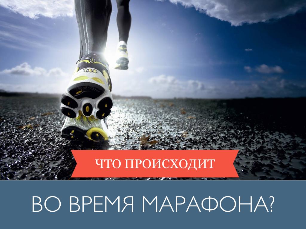 Run-marafon.001
